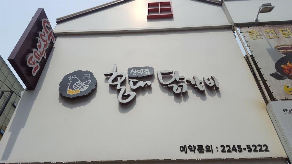 弘大申美京炒雞排  서울마포구 홍익로3길 32 (우) 04039
