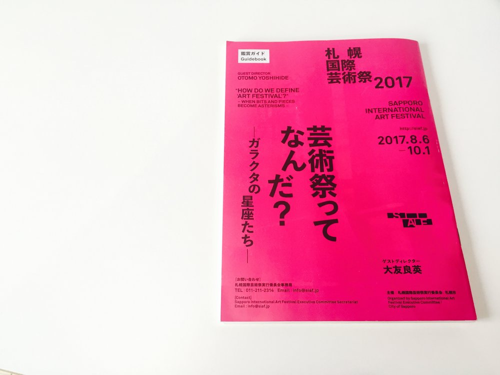 Sapporo International Art Festival