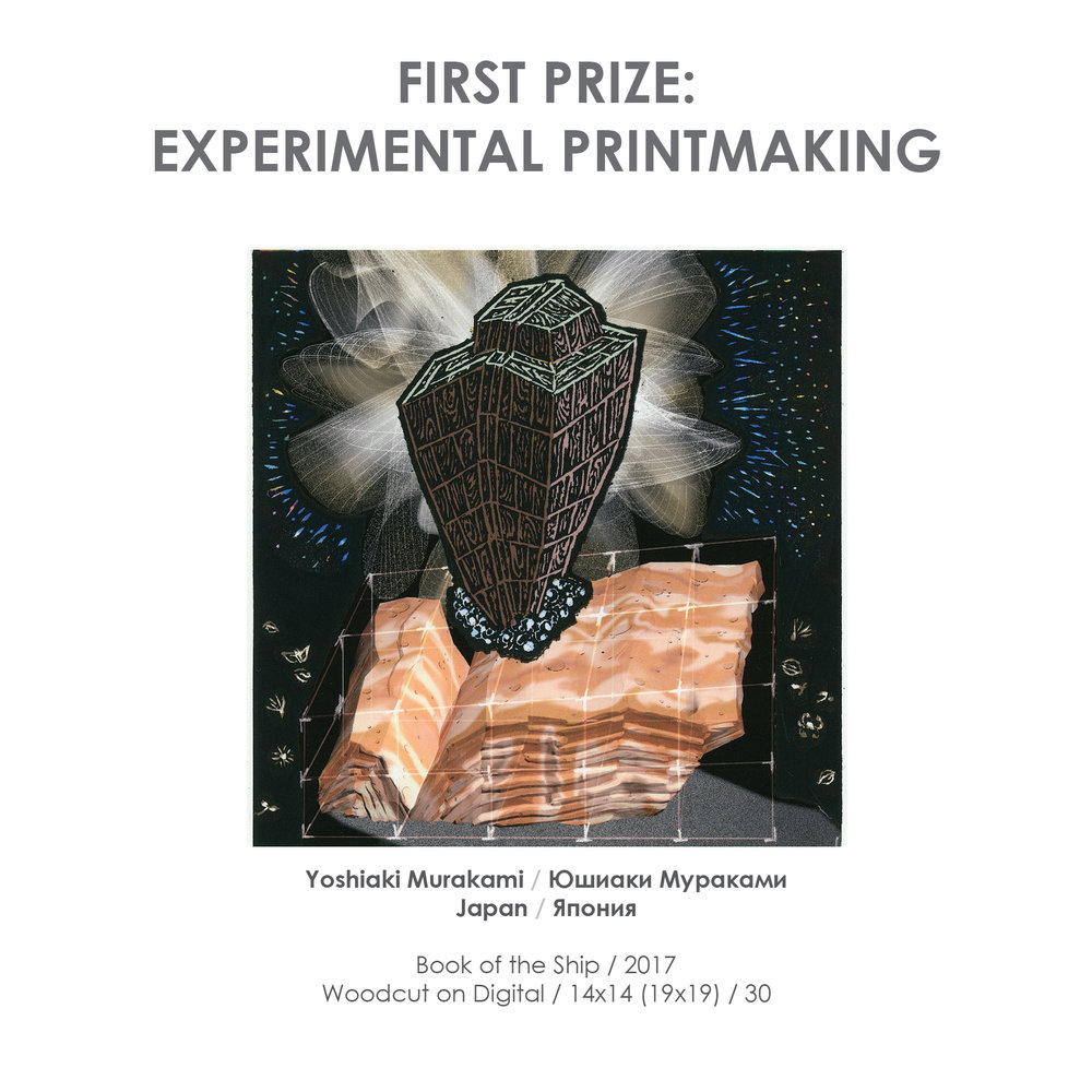 First Prize Experimental.jpg