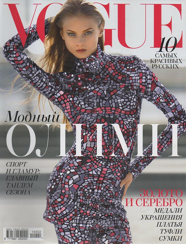 2014-02 VOGUE RU - COVER.jpg