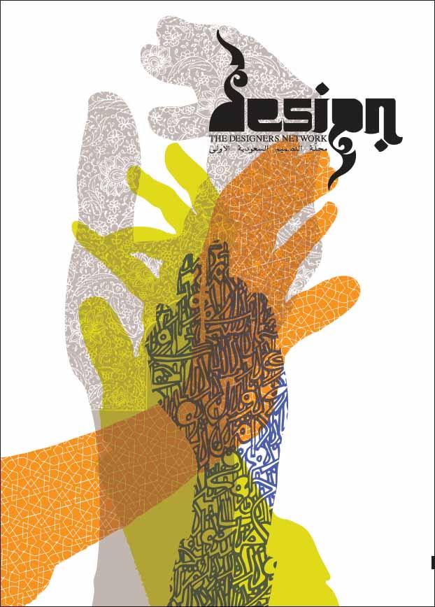 2013-04 DESIGN - Cover.jpg
