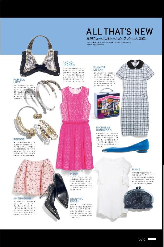 2013-02 Vogue Japan - Inside.jpg