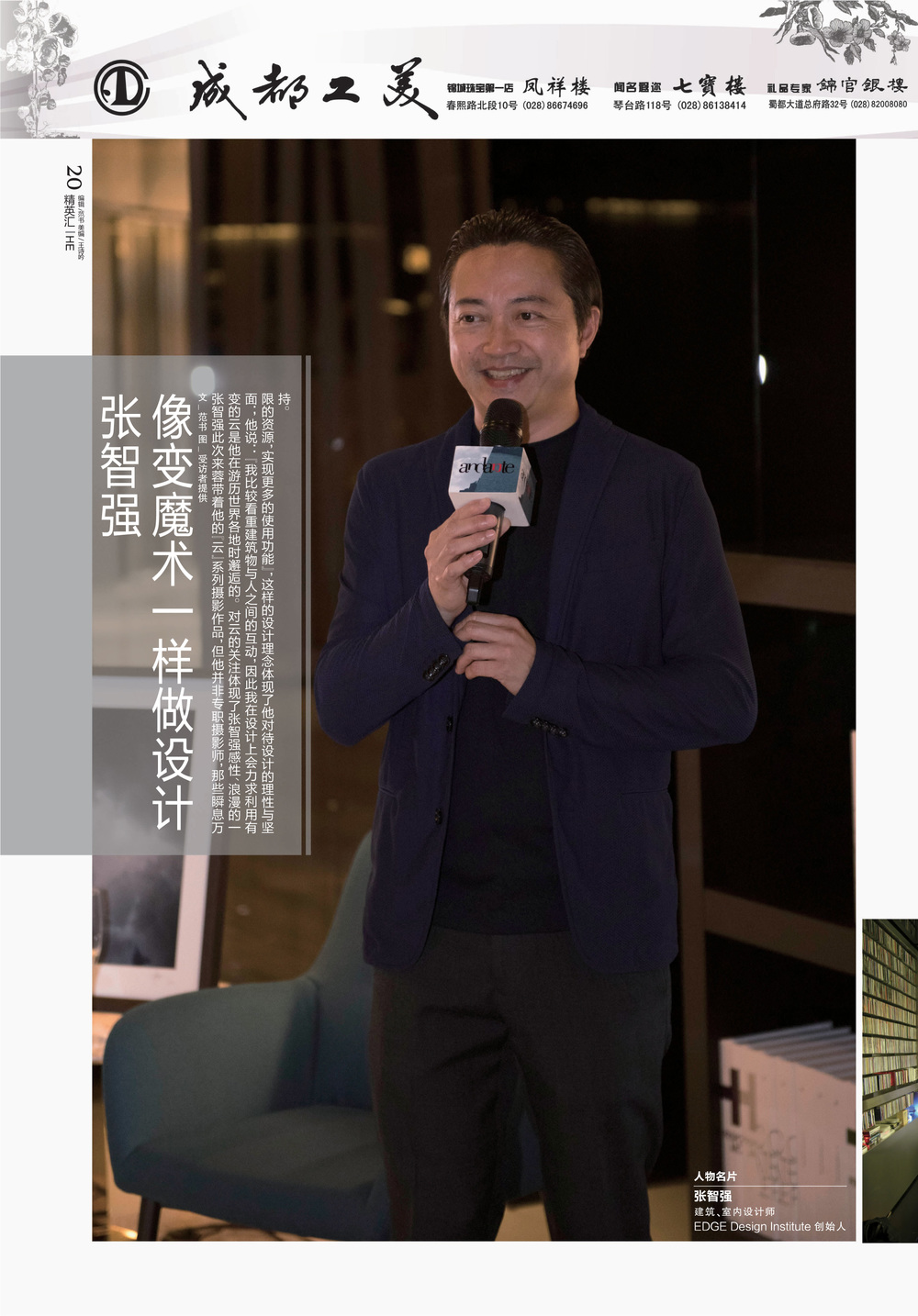 Chengdu Gongmei Magazine Vol.20