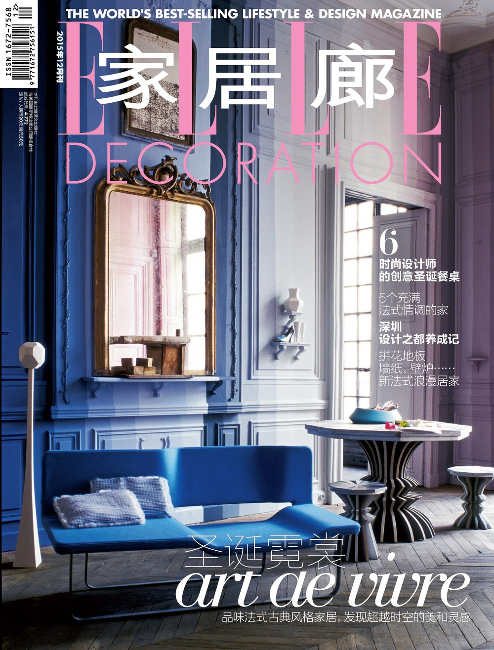 ELLE Decoration, China - December 2015