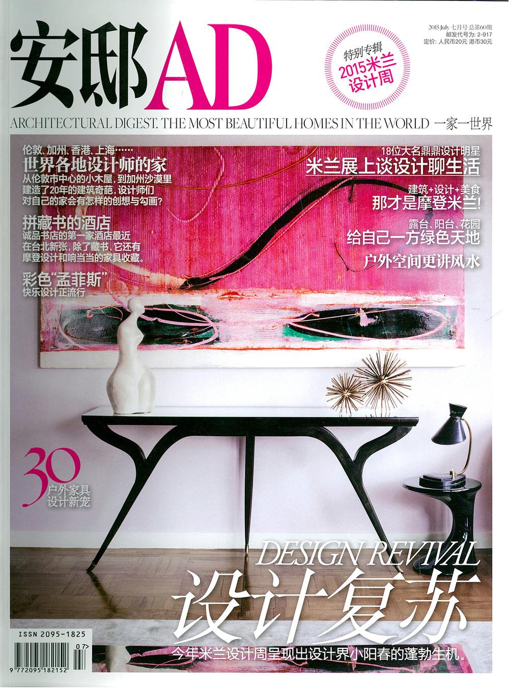 安邸AD Vol. 60 - July 2015