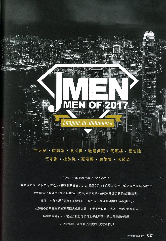 JMEN Magazine 2017