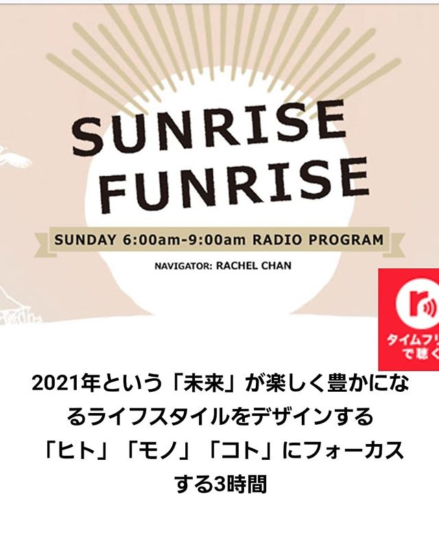 Zubits on J-WAVE  #fm813 #jwave #sunrisefunrise  #craftmarket #rachelchan #navigation #zubits #未来  #あきらめない