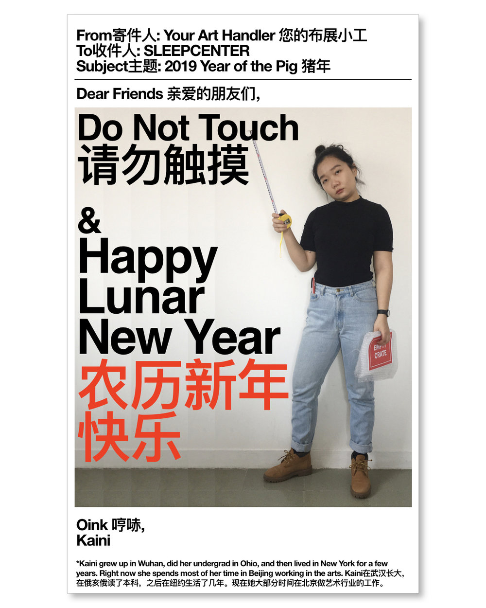 Day 3 of Lunar New Year, the Year of Pig with Kaini Zhou | 己亥肖猪年 「初三」