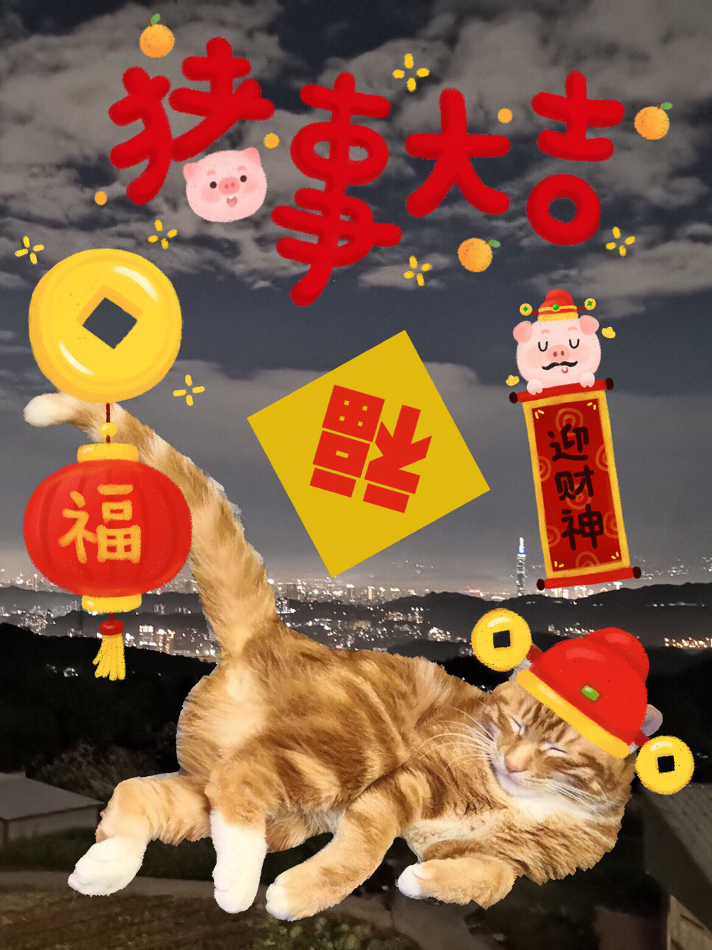 Day 4 of Lunar New Year, the Year of Pig with Evonne Jiawei Yuan 袁佳维 | 己亥肖猪年 「初四」