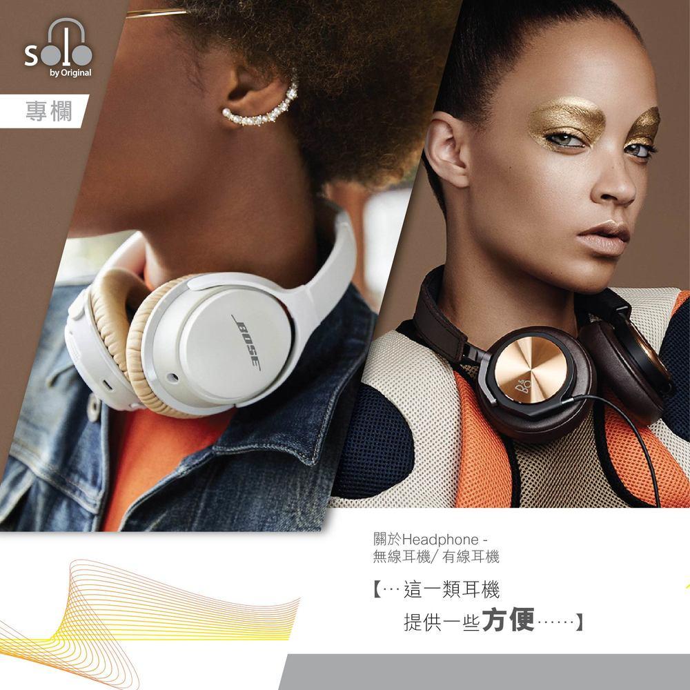 「無線耳機」 全罩頭戴式/蓋耳式耳機中也有一些耳機是具備了藍芽功能(無線耳機),像Beats Studio系列有分為Beats Studio & Studio Wireless,Bose也有涵蓋Over Ear同On Ear的無線耳機產品線如Around Ear,這一類耳機提供一些方便給用家如手機/播放器跟耳機相距一段距離也可以享受音樂的(質素因應設備的藍芽配置及設計而定)。  「有線耳機」 而有線耳機則能提供較穩定的傳輸質量,不易因外界干擾而出現失真及噪音,市場上一般頭戴耳機包含兩種線材,一條配置咪高風,使用者利用手機聽音樂的同時也可以接聽電話與控制音量﹔另一條則是方便音樂愛好者接駁耳放的無咪高風線。