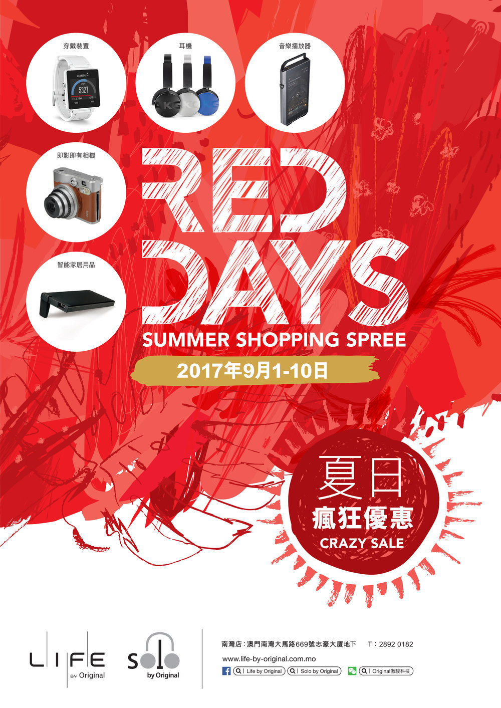 Red_Days_2017_Summer_A4-Leaflet_L_01.jpg