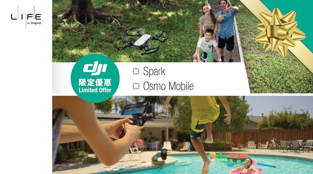 DJI 優惠|DJI Limited Offer