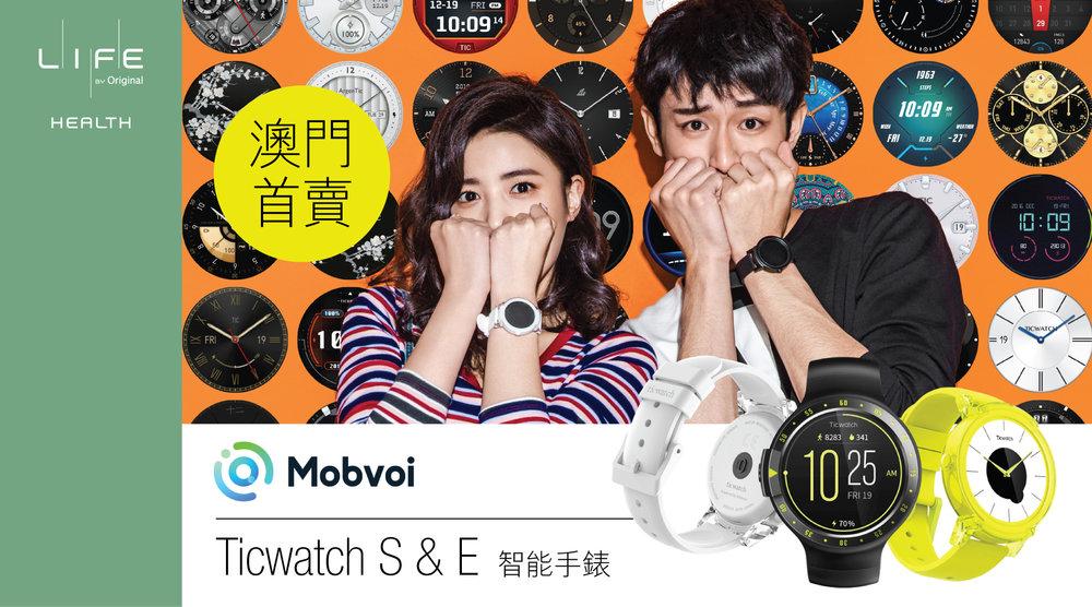 NA02_Mobvoi Tic Watch_900x500_01-01.jpg