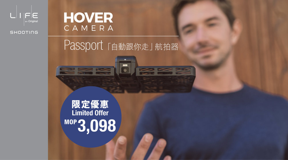 Hover Camera Passport 限定優惠|Limited Offer