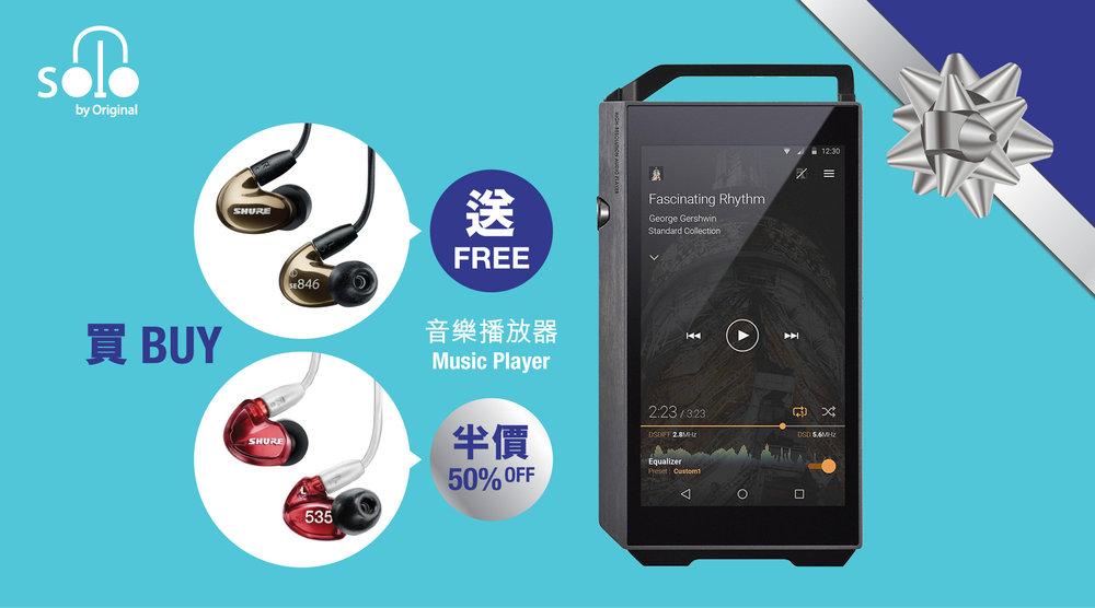 Shure 耳機優惠|Shure Earphone Promo