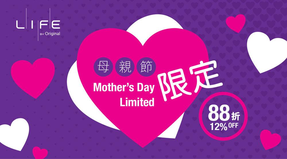 母親節限定優惠 2018|Mother's Day Limited Offer