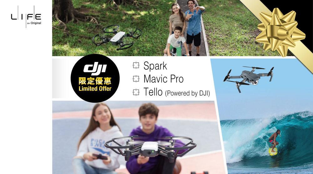 航拍機限定優惠|Limited Offer for Drone