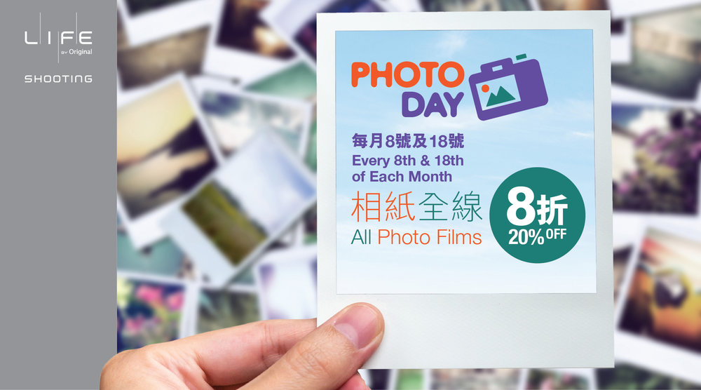 Photo Day 相紙全線8折 20% off for all Photo Films