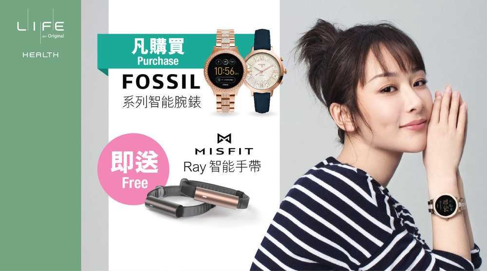 Fossil 限定優惠|Limited Offer