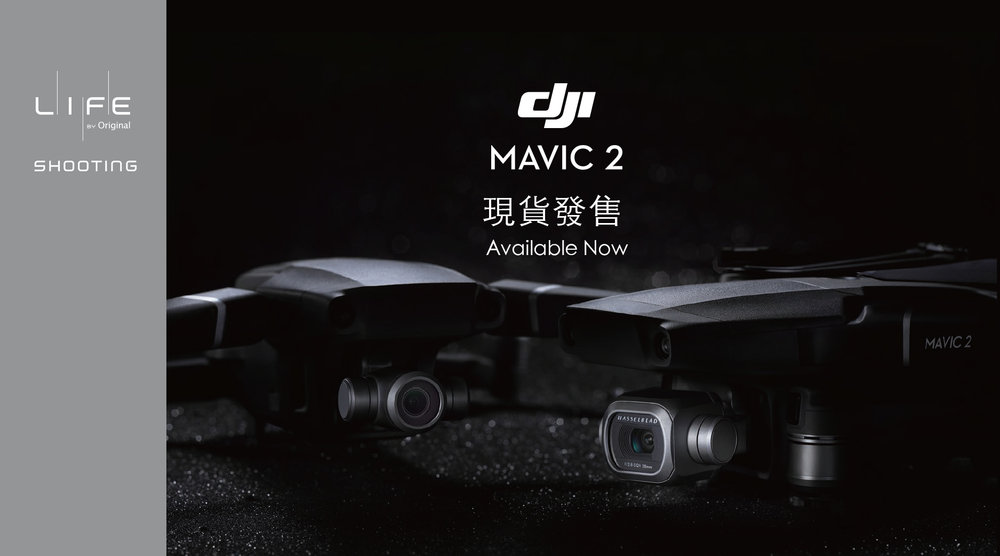 WeChat_DJI Mavic 2_Available.jpg