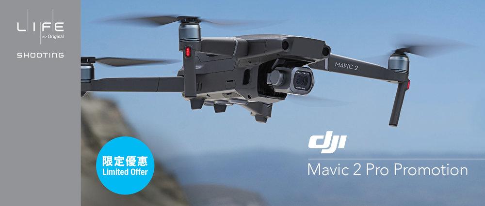 DJI Mavic 2 限定優惠|Limited Offer