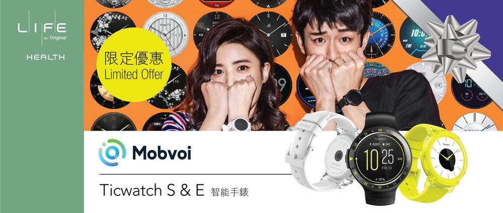 Ticwatch S&E 限定優惠 Limited Offer