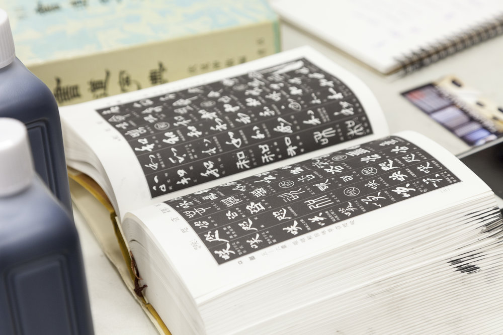 calligraphy_onomatope (20 of 55).jpg
