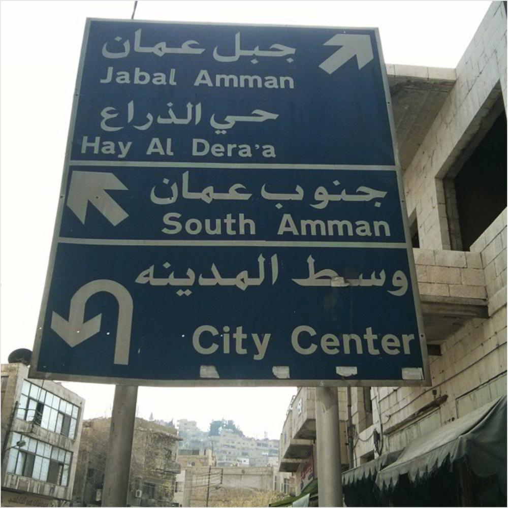 Amman Street sign.png