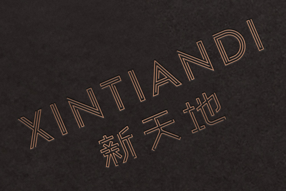 Xintiandi_PR.jpg