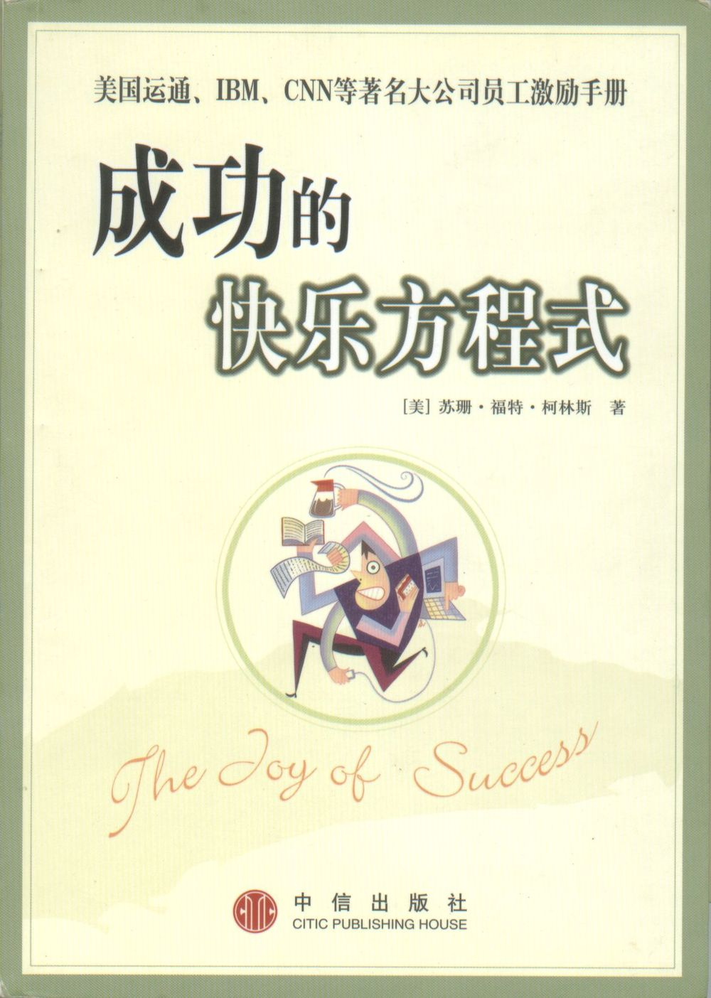 Copy of The Joy of Success in Chinese