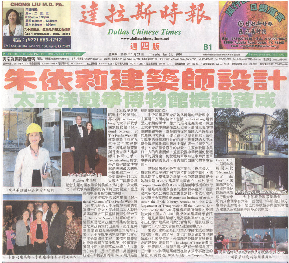 dallas chinese news sml.jpg