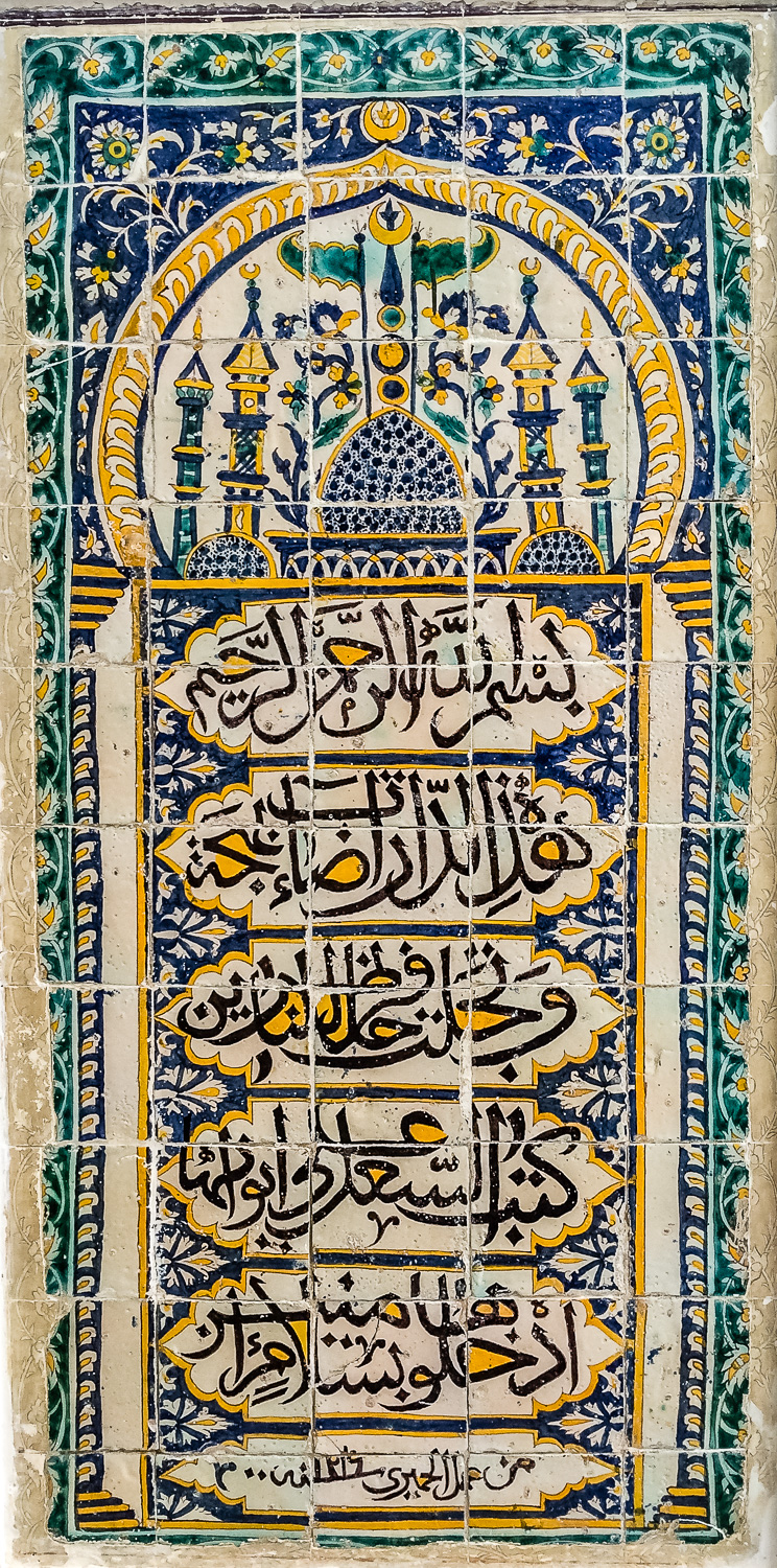 The inscription of this Mihrab panel from 1801 A.D. includes the words _welcome to this house_, reflecting typical north African hospitality. Photo by Johanna Read TravelEater.net.