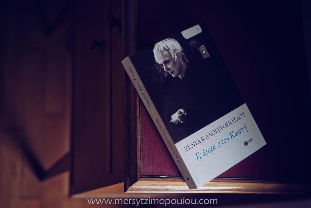 xenia-kalogeropoulou-biography-book-gramma-ston-kosti.jpg