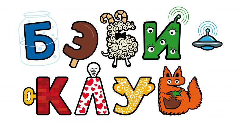 baby-club-logo.jpg