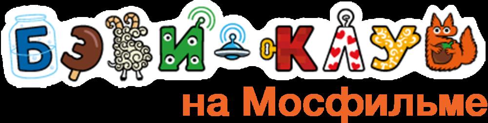 http://babyclub-mosfilm.ru/