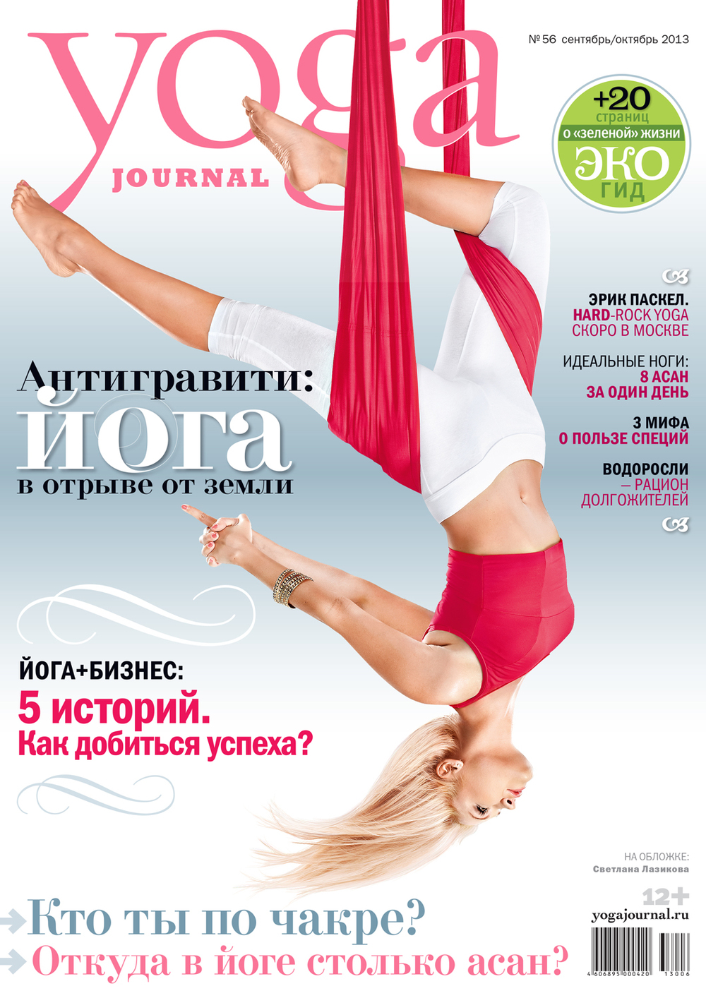 Air Yoga,  Yoga Journal