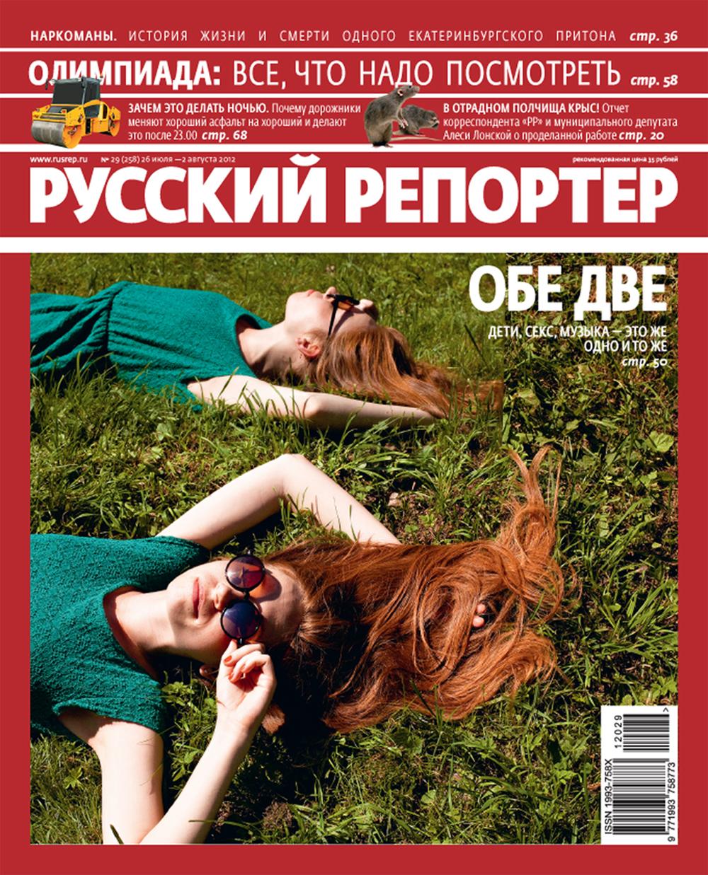 expertrusrep_29_cover.jpg