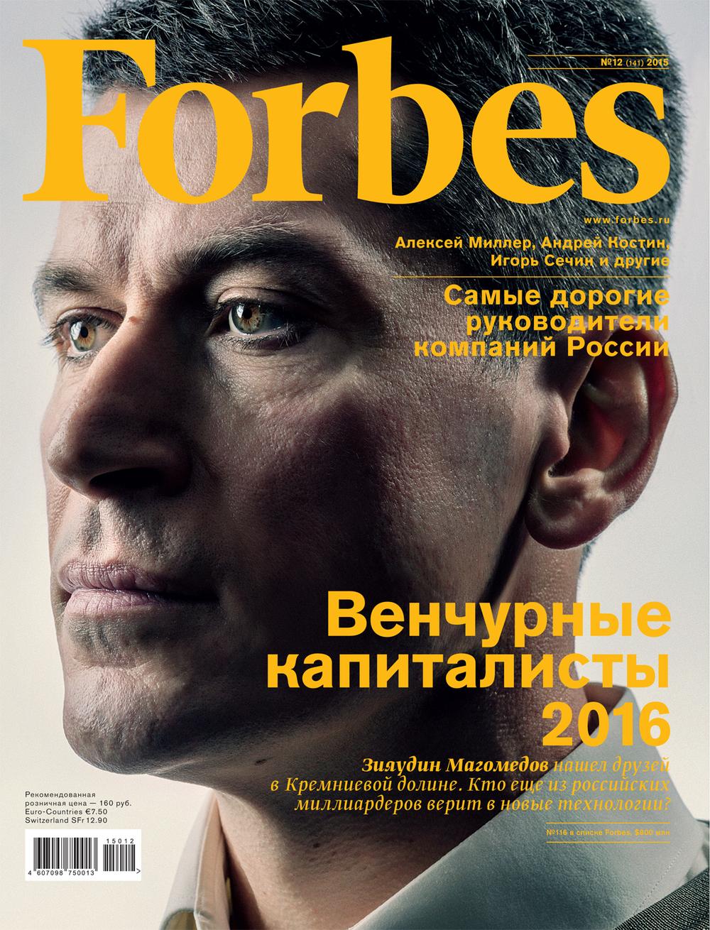 Magomedov_Ziyavudin_Forbes.jpg