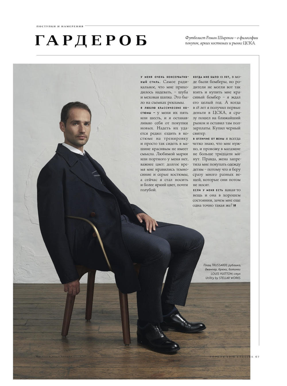 Roman Shirokov, Esquire