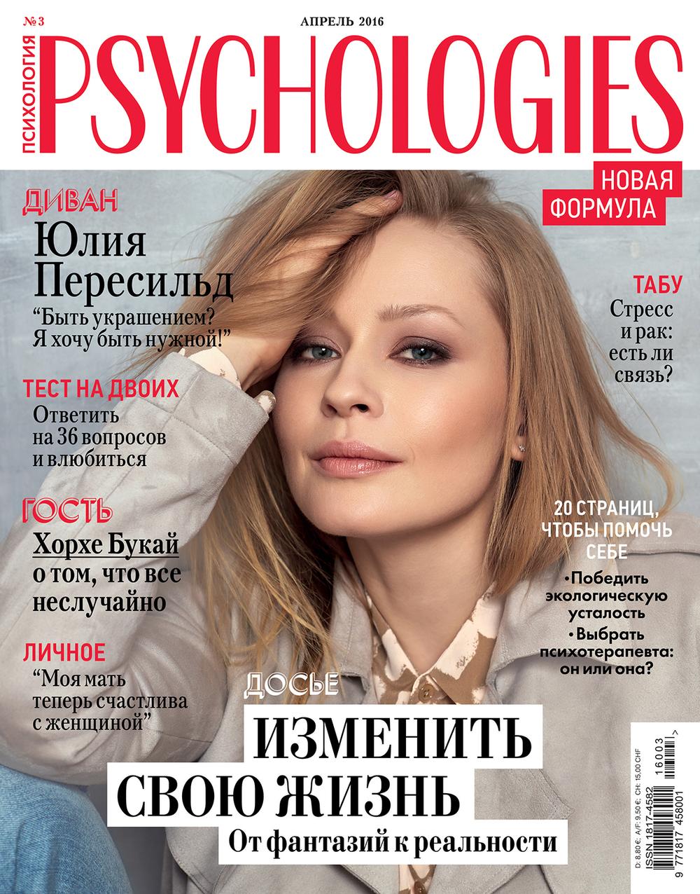 Yulia Peresild, Psychologies