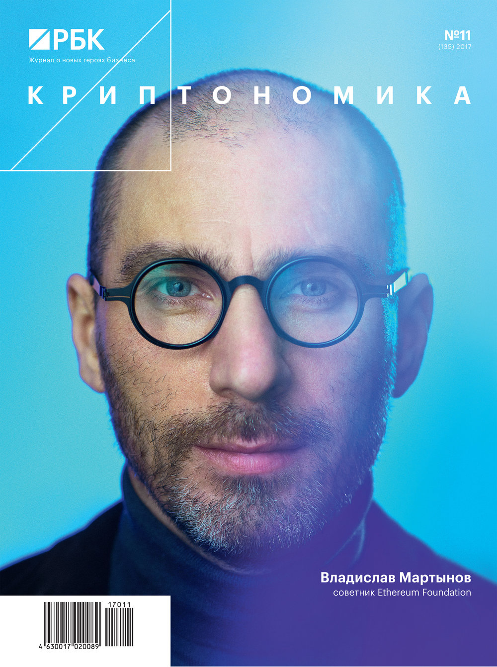 Martynov_Vlad_RBK_cover.jpg