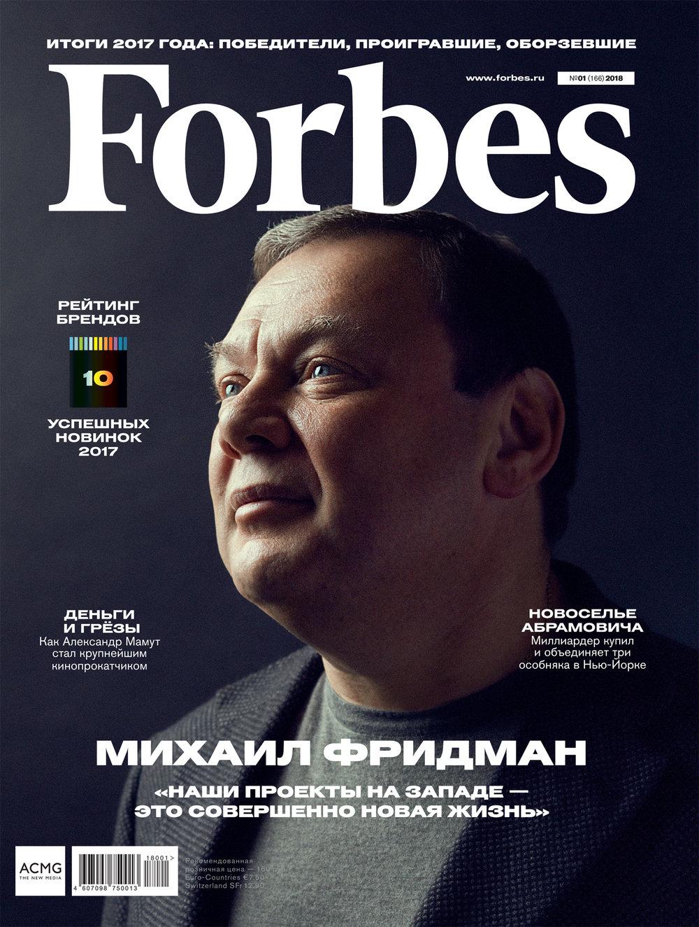forbes_friedman.jpg