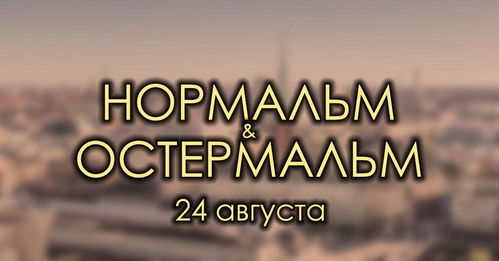 24-august-normalm+östermalm-calendar-blurred-1018x533.jpg
