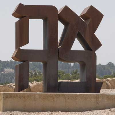 Robert Indiana,  AHAVA . Cor-ten steel. (1977) Gift to the Israel Museum, Jerusalem. Photo courtesy Israel Public Art.
