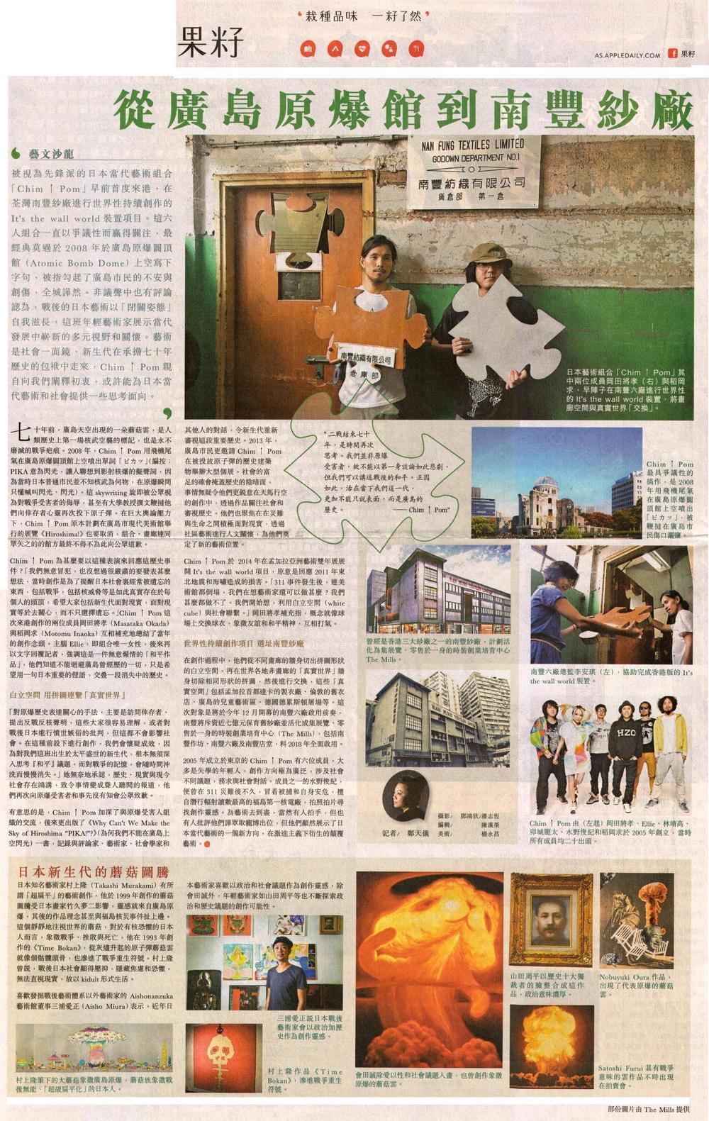 The Mills_3 Sep_Apple Daily (p.E01) .JPG