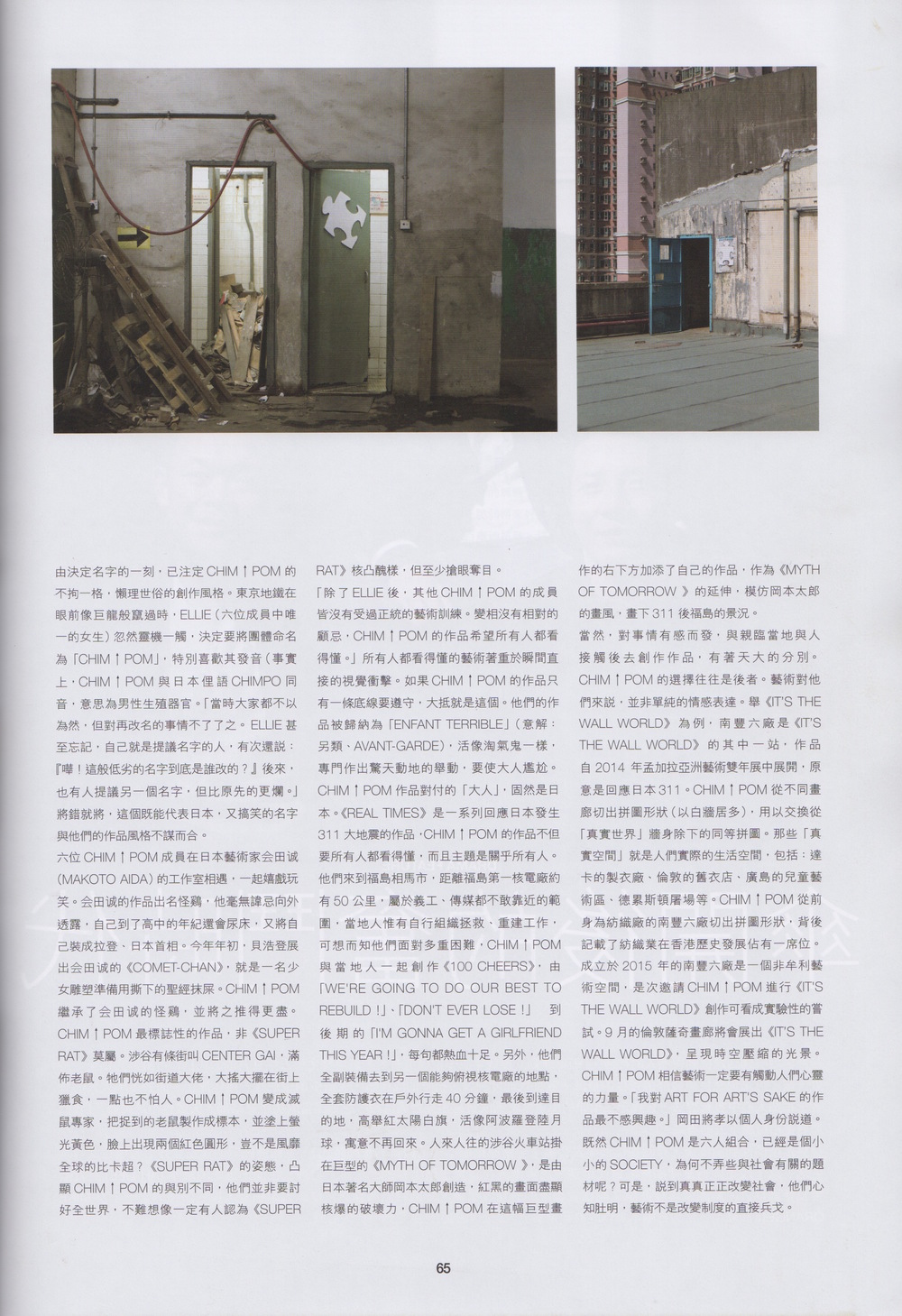 CITYMAGAZINE_ISSUE 468_SEP2015_P.65.jpeg