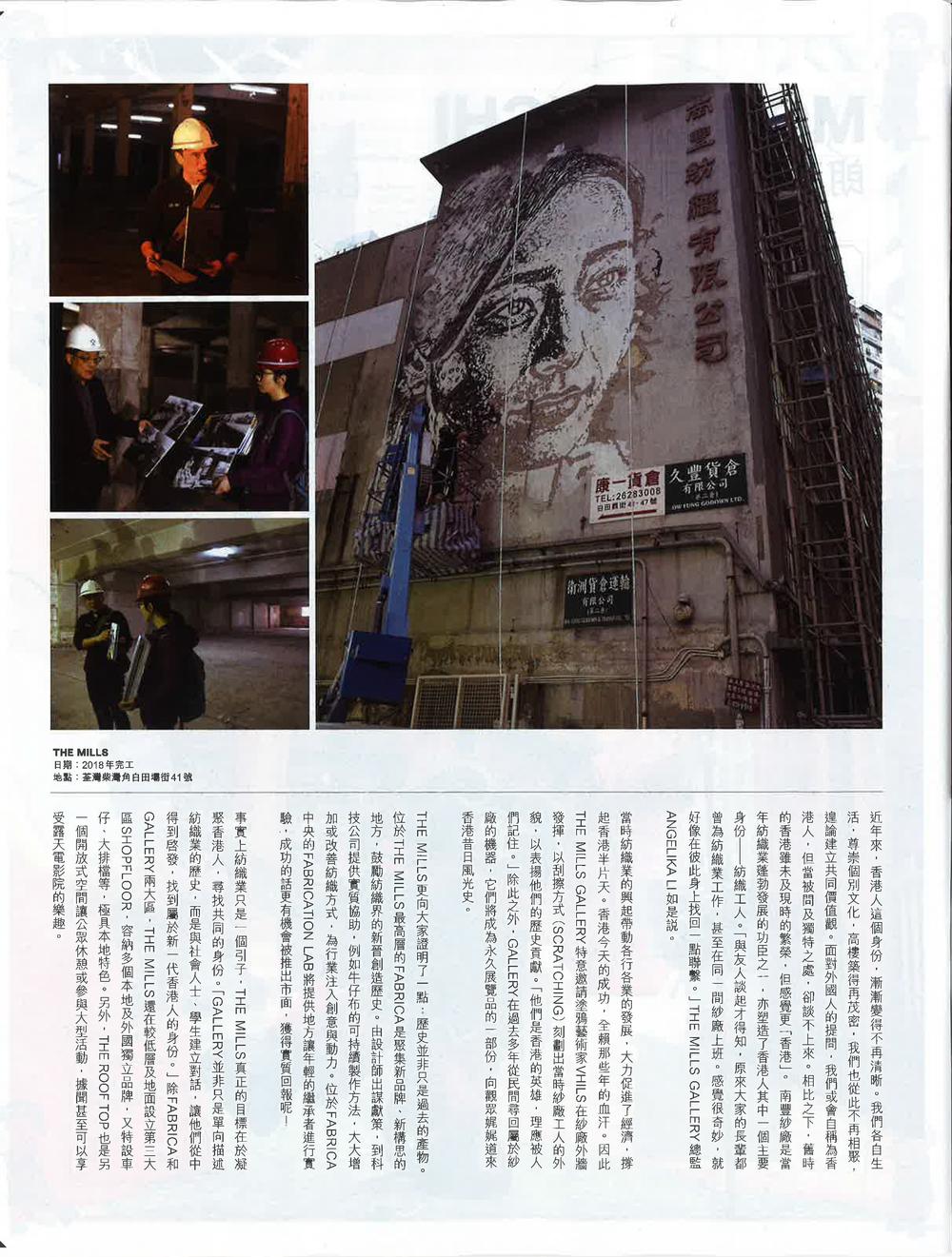 20160121_Vhils_Milk Magazine_02.jpg