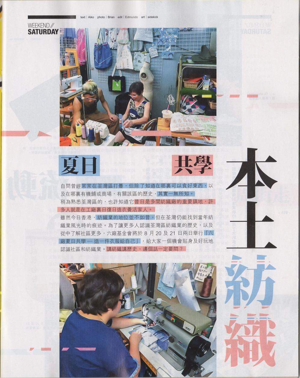 20160812_U Magazine_P17(Community Learning).jpeg