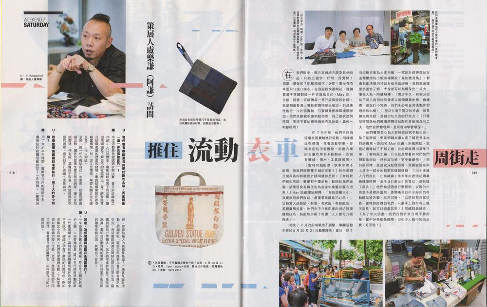 20160812_U Magazine_P18-19(Community Learning).jpeg