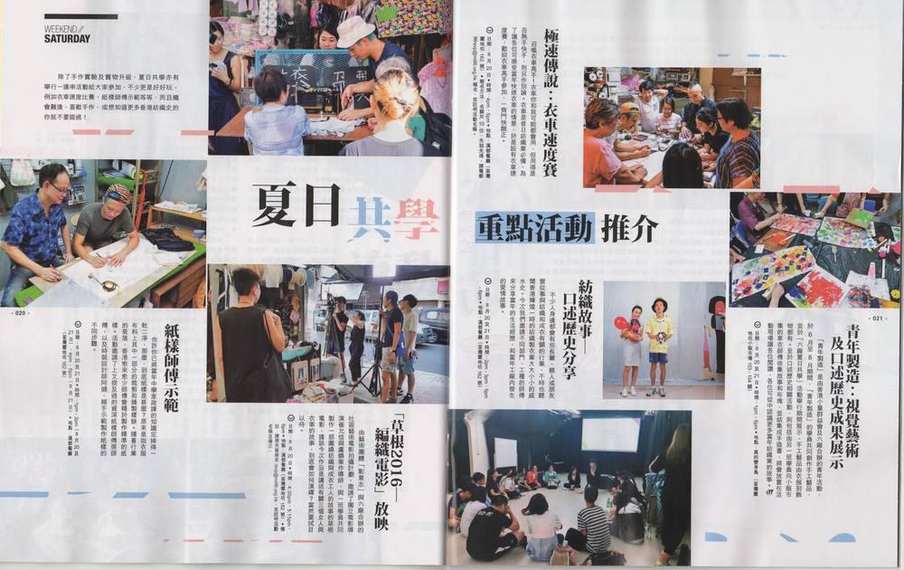 20160812_U Magazine_P20-21(Community Learning).jpeg